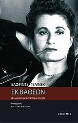 http://www.ekkremes.gr/bookdetails/ekvatheon.jpg